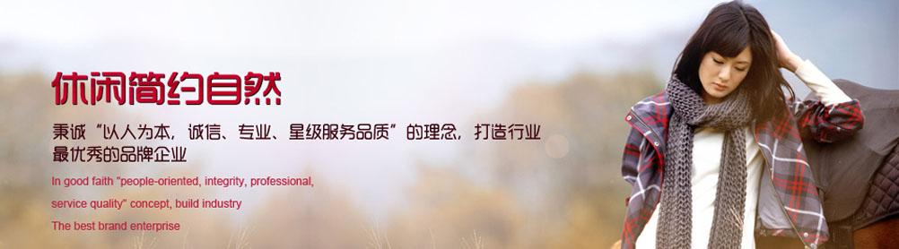 上海潮韵服装加工